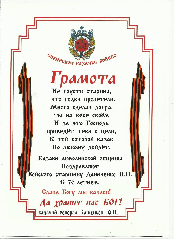 Поздравление казака в прозе